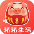 豬豬生活app
