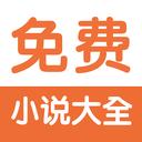 免費小說閱讀器王app最新版