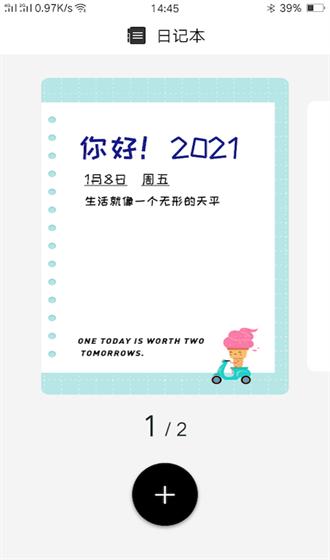 紙言日記app(4)