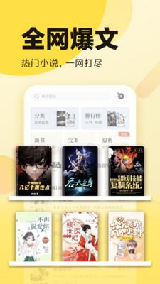 全民小說最新版(4)