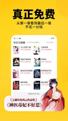 七貓免費小說最新版(4)