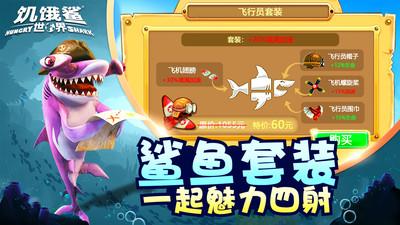 饑餓鯊世界2021(4)