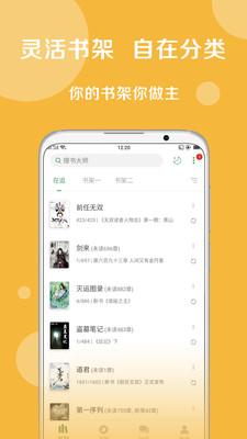 搜書大師手機版(4)