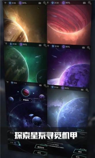 銀河機戰機械覺醒(5)