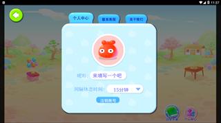 墨點識字app(4)