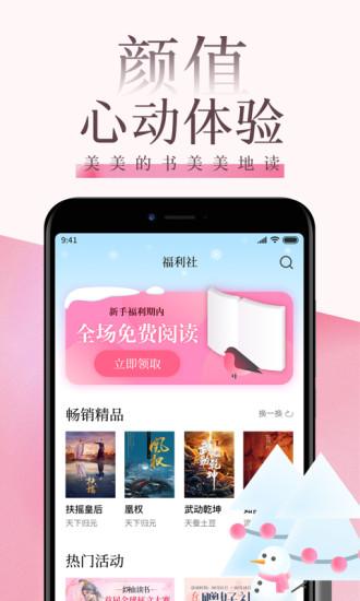 紅袖讀書app(4)