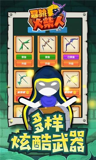 暴跳火柴人(5)