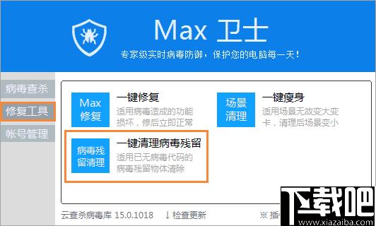 Max殺毒衛士