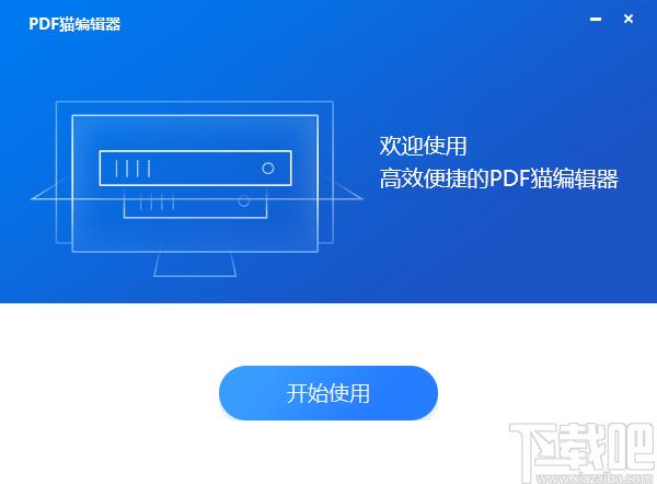 PDF貓編輯器