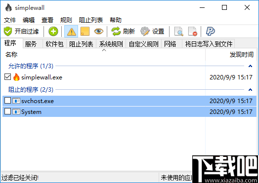 simplewall(進程監控工具)