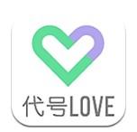 代號love