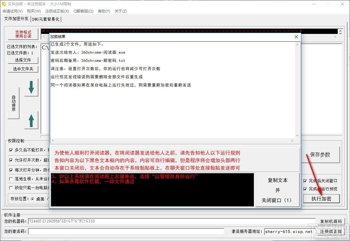 五秒(圖紙文檔加密系統)
