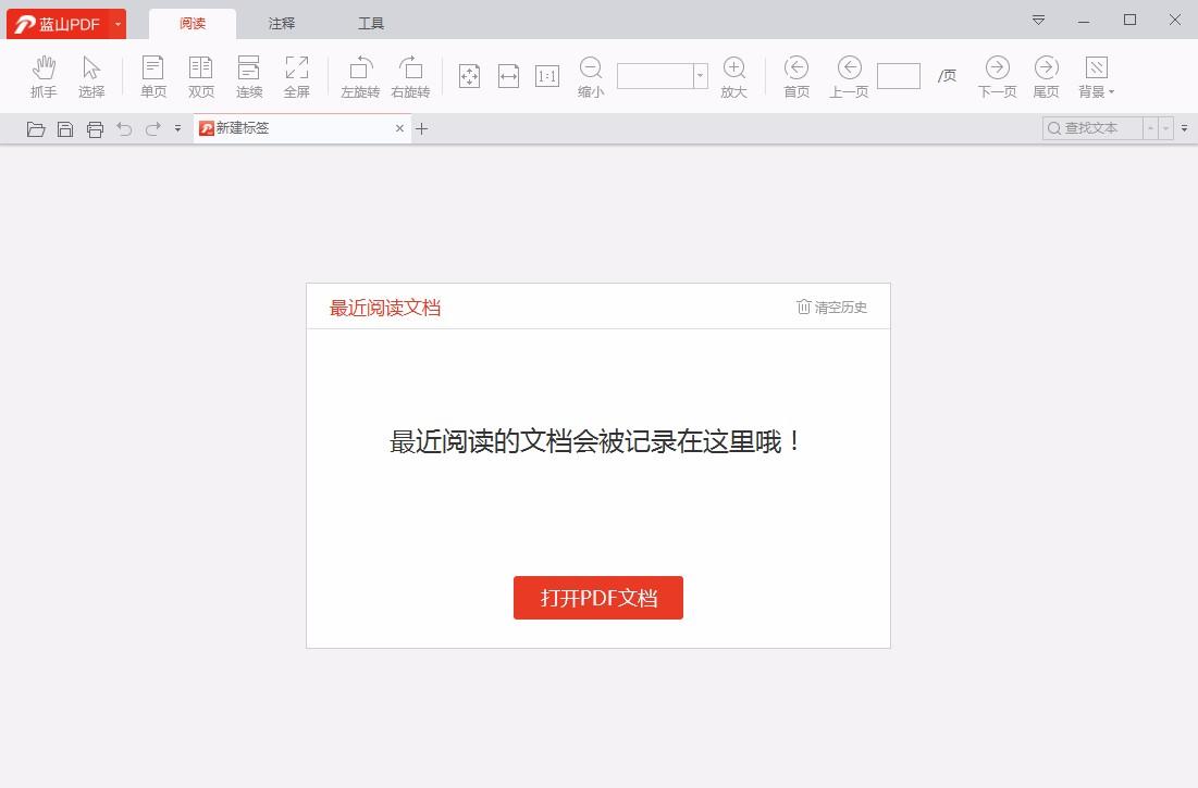 藍山pdf閱讀器將PDF轉為圖片的方法