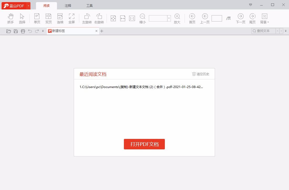 藍山PDF閱讀器加密PDF的方法