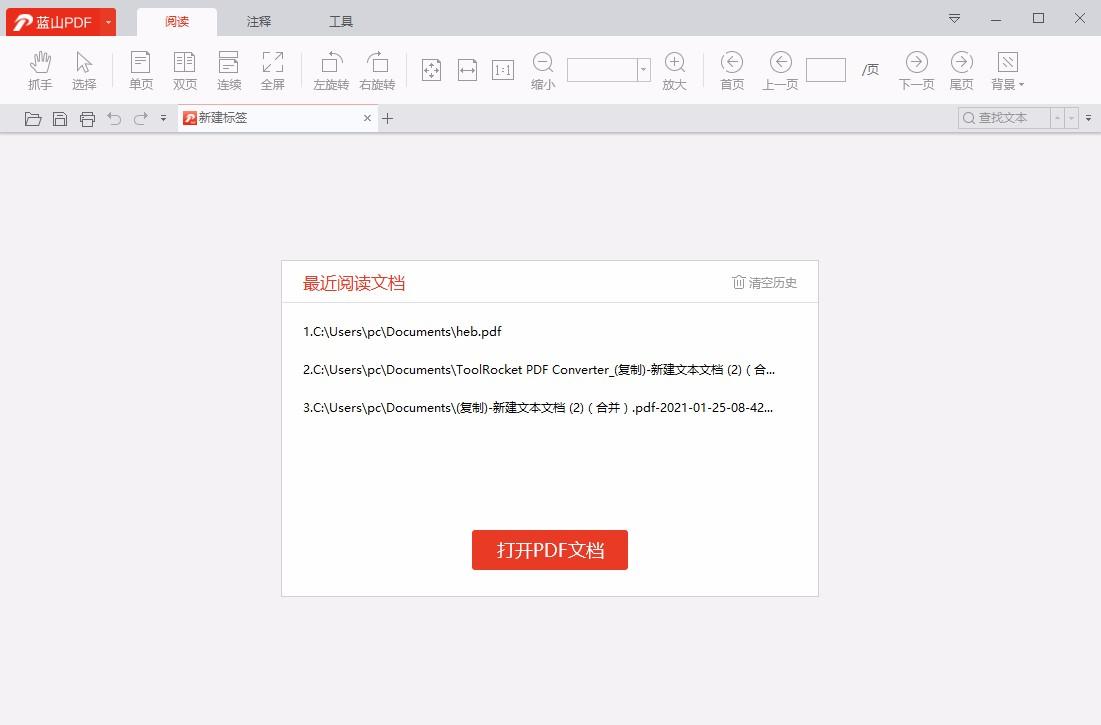 藍山pdf閱讀器解密PDF的方法