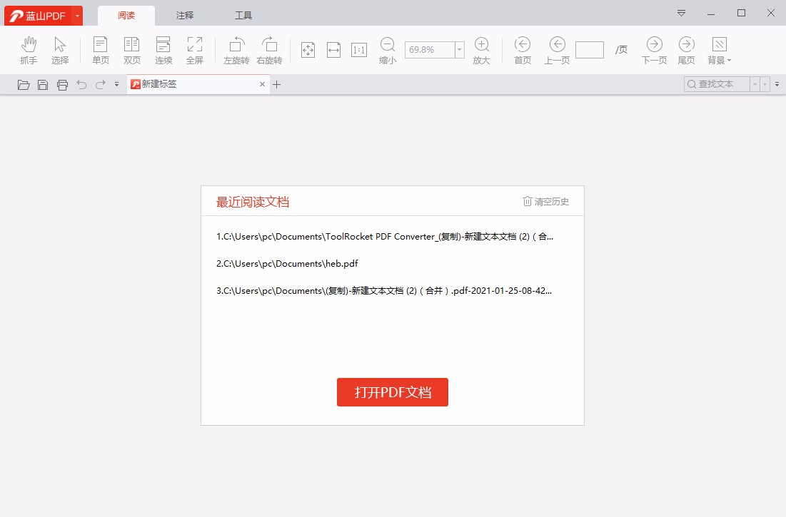藍山PDF閱讀器合并PDF的方法