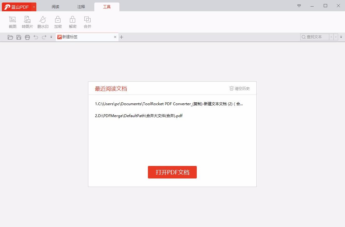 藍山PDF閱讀器對PDF截圖的方法