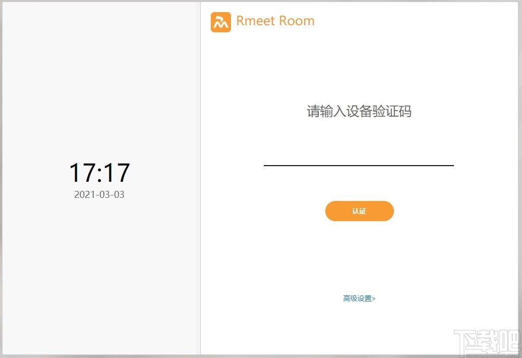 RmeetRoom(視頻會議軟件)