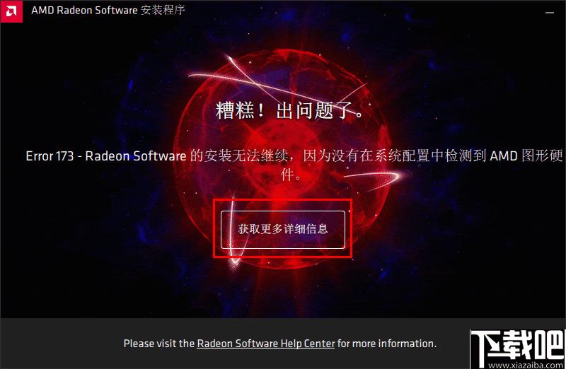 AMD Driver Autodetect(顯卡驅動自動檢測工具)