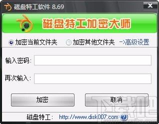 磁盤特工加密大師(文件夾加密工具)