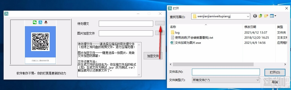 文件加密為圖片工具