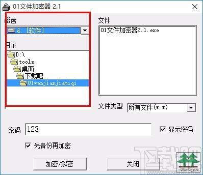 01文件加密器