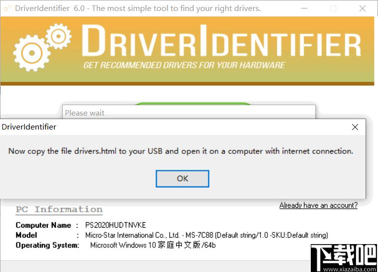DriverIdentifier(硬件驅動更新軟件)
