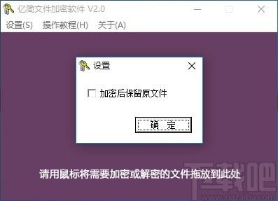 億簡文件加密軟件