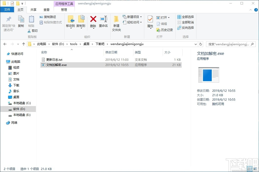 文檔加密工具