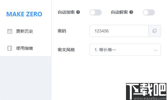 Make Zero Chrome插件(網絡文本加密解密插件)