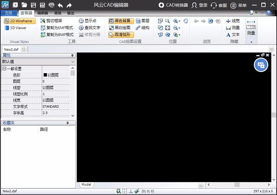 風云cad編輯器調出命令行的方法