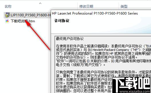 惠普P1108打印機驅動