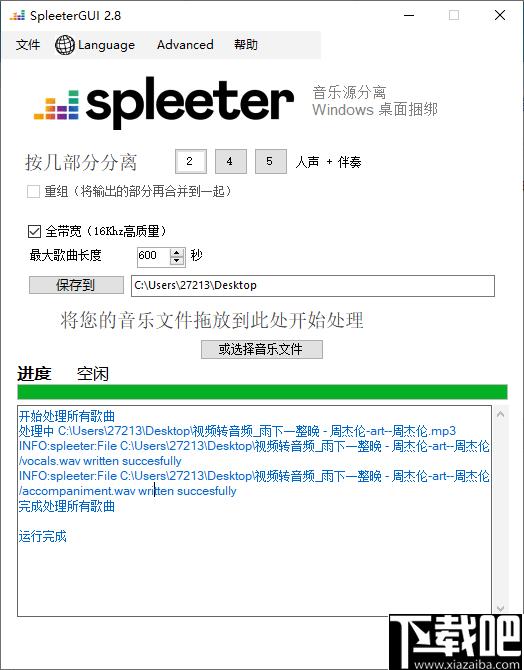 SpleeterGUI(音軌AI分離軟件)