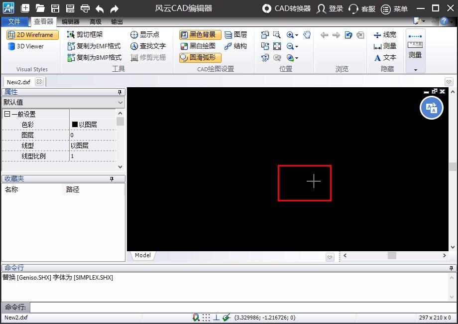 風云cad編輯器設置光標樣式的方法