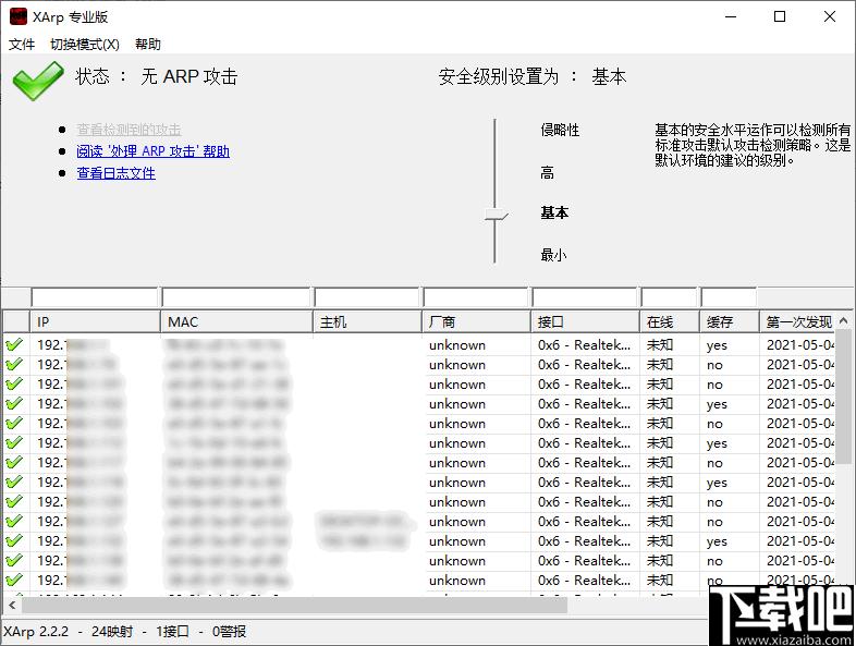 XArp(ARP欺騙檢測器)