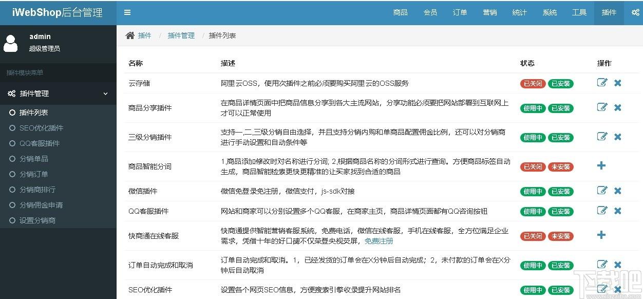 iWebShop(開源商城系統)