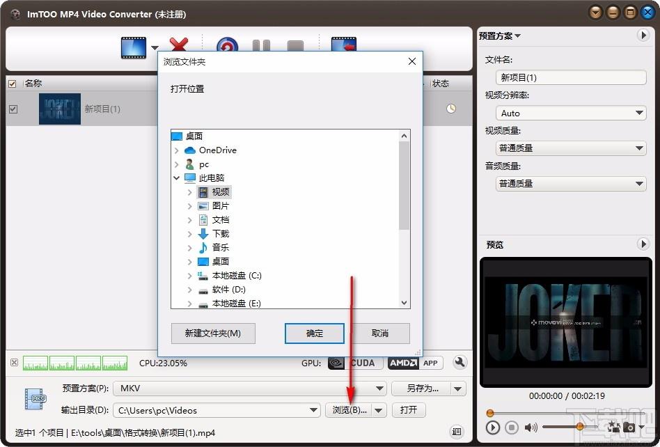 ImTOO MP4 Video Converter(mp4視頻轉換器)