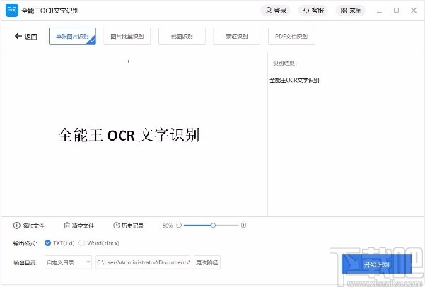 全能王OCR文字識別