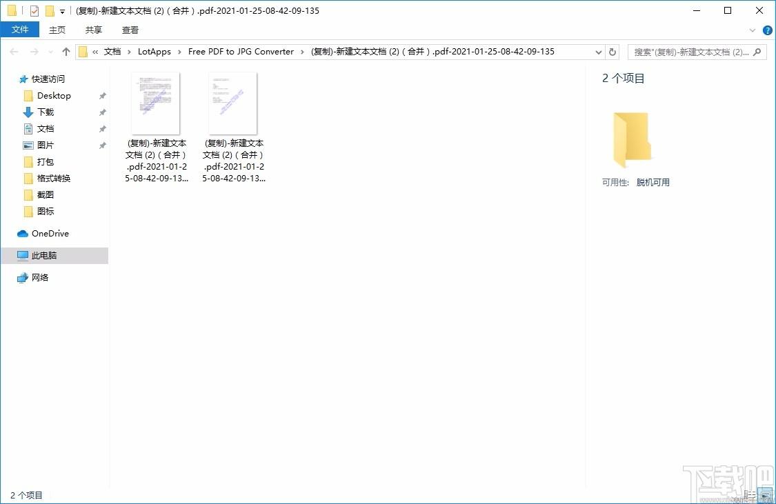 Free PDF To JPG Converter(免費PDF轉JPG轉換器)