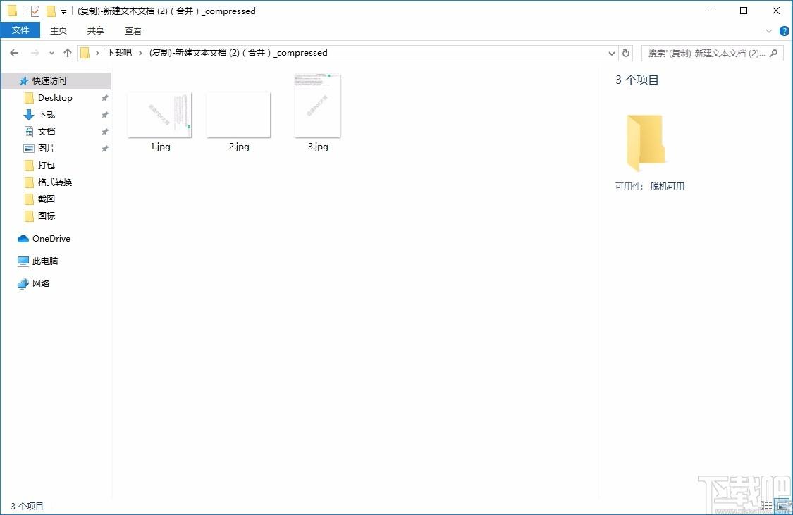 Free Word to JPEG Converter(免費Word轉JPEG轉換器)