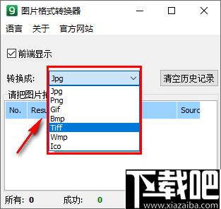 Image Format Converter(圖片格式轉換器)