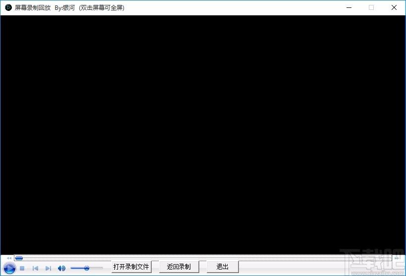 銀河屏幕錄制工具