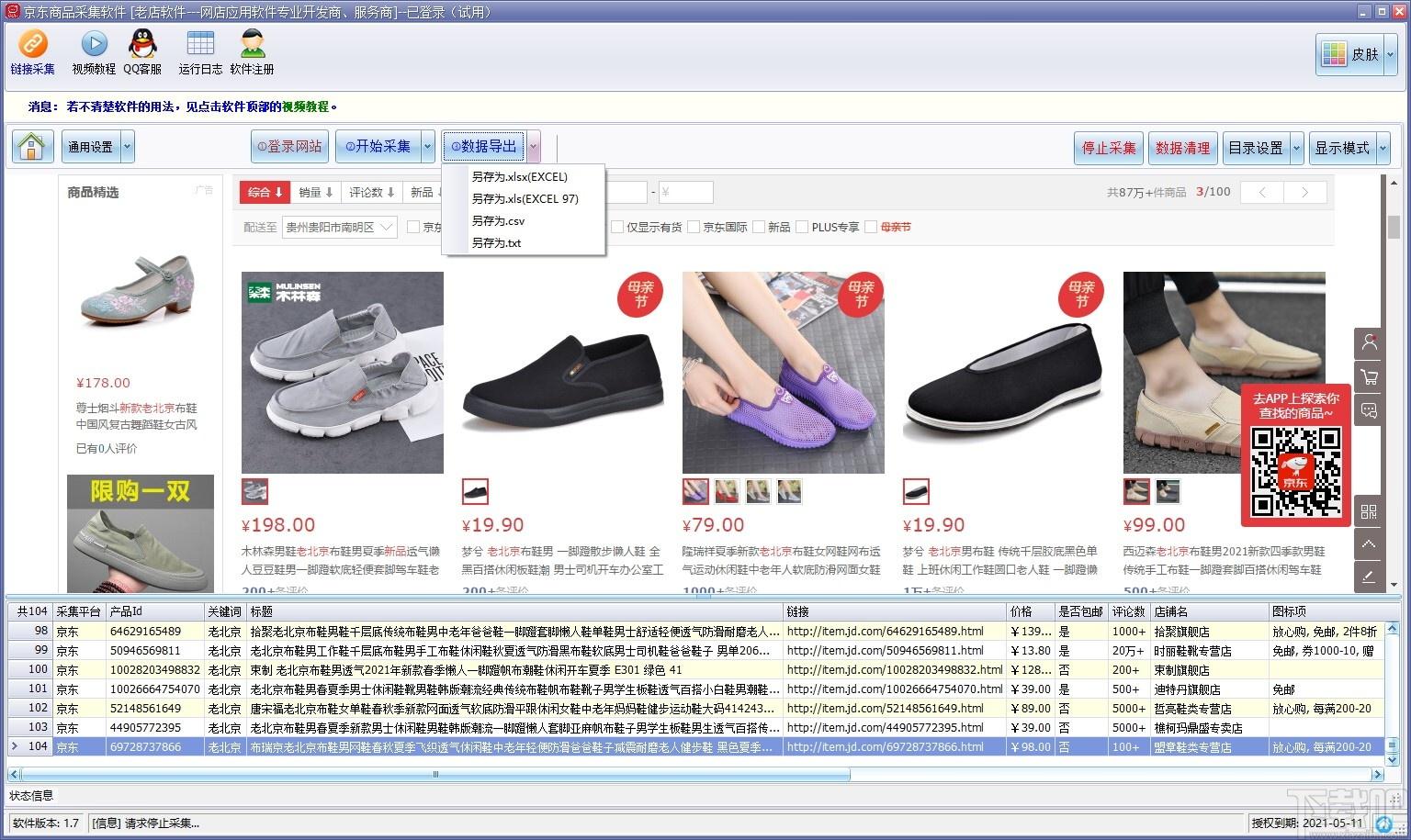 京東商品采集軟件