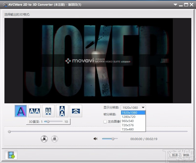 AVCWare 2D to 3D Converter(2D轉3D視頻轉換器)