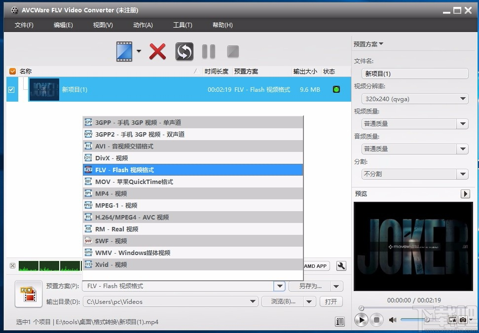 AVCWare FLV Video Converter(FLV視頻格式轉換器)