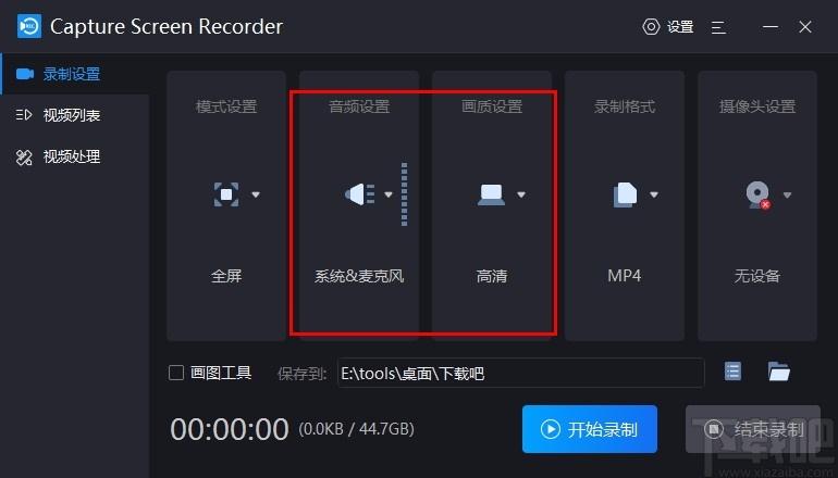 Capture Screen Recorder(屏幕錄制工具)