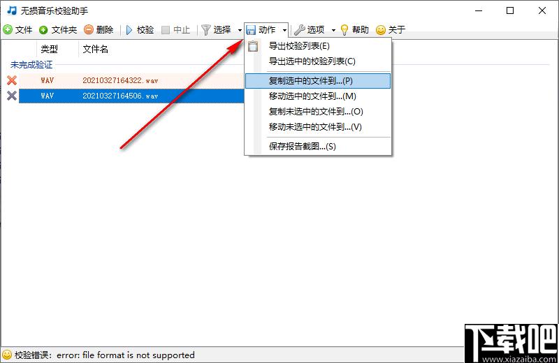 LAudio Validator(無損音樂校驗助手)