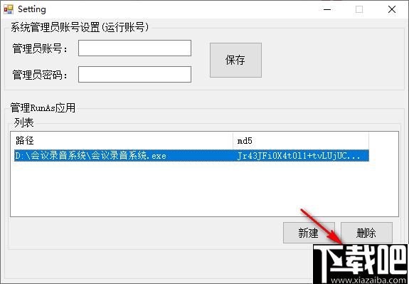 RAAdmin(管理員指定運行程序)