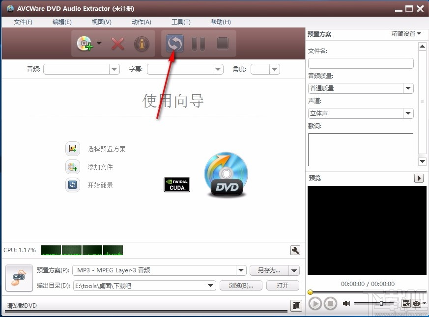 AVCWare DVD Audio Extractor(DVD音頻提取工具)