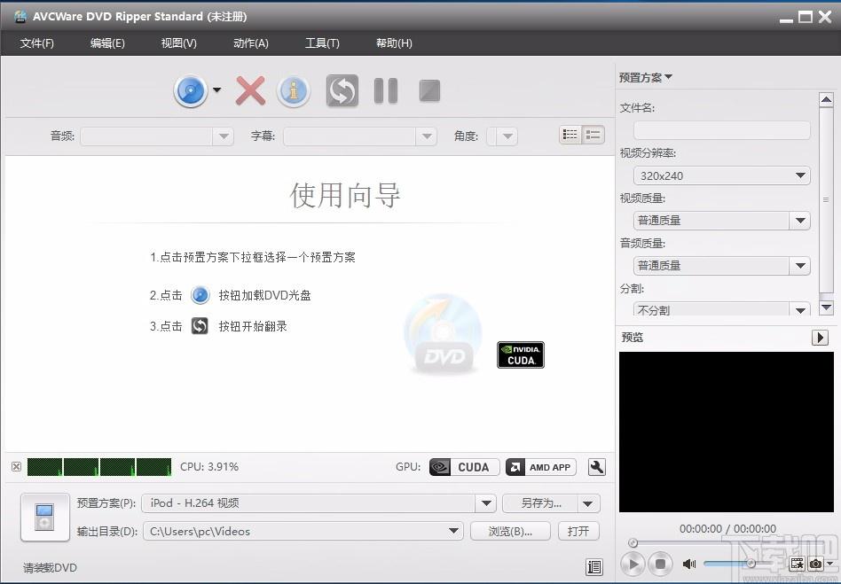 AVCWare DVD Ripper Standard(DVD翻錄工具)